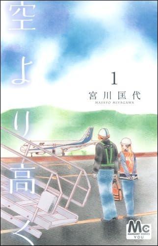 空より高く 1 (マーガレットコミックス)