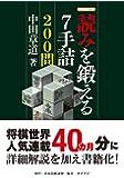読みを鍛える7手詰200問 (将棋連盟文庫)