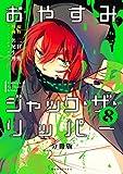 おやすみジャック・ザ・リッパー 分冊版(8) (ARIAコミックス)