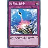 遊戯王カード SD27-JP039 強制脱出装置(ノーマル)遊戯王アーク・ファイブ [-HERO's STRIKE-]