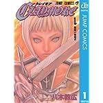 Amazon.co.jp: CLAYMORE 1 【期間限定 無料お試し版】 (ジャンプコミックスDIGITAL) eBook: 八木 教広: Kindleストア