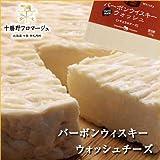 北海道名産品 北海道チーズ バーボンウイスキーウォッシュ(120g)×3