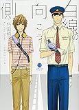 コミックス / 朽田 硝子 のシリーズ情報を見る