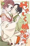 やさしく、ぬがせて 足袋まで脱がせて 2 (Kyun Comics TL Selection)