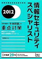 情報セキュリティスペシャリスト「専門知識+午後問題」の重点対策〈2012〉 (情報処理技術者試験対策書)