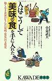 人はこうして美味の食を手に入れた—飽くなき食欲が生んだ「発明・発見」の文化史 (KAWADE夢新書)