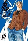 兎 野性の闘牌 15 (近代麻雀コミックス)