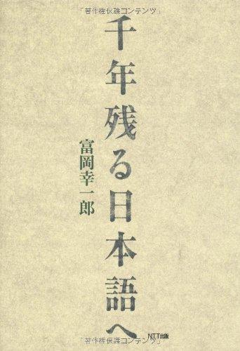 千年残る日本語へ