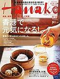 Hanako 2014年 9月11日号 No.1071