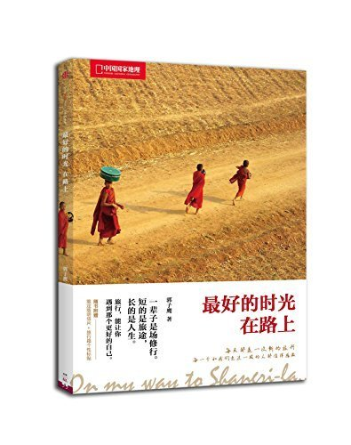 on-my-way-to-shangri-la-chinese-national-geography-chinese-edition-by-guo-ziying-2014-10-01