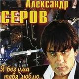 echange, troc Aleksander Serov - I'm Crazy About You