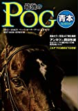 2015〜2016年 最強のPOG青本 (ベストムックシリーズ・84) -
