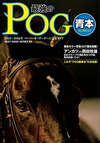 2015〜2016年 最強のPOG青本 (ベストムックシリーズ・84)