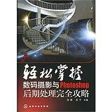 Facile à utiliser - photographie numérique et de Photoshop post-traitement complètement Raiders (Edition Chinois) [2012] ISBN:9787122133427...