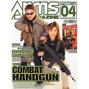アームズマガジン2011年4月号