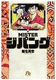 MISTERジパング 1 (1) (小学館文庫 しH 1)
