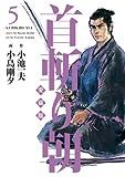 首斬り朝 5―愛蔵版 (キングシリーズ)