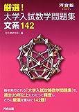 厳選!大学入試数学問題集文系142 (河合塾シリーズ)