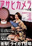 アサヒカメラ 2014年 06月号 [雑誌]