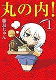 丸の内! (1) (まんがタイムコミックス)