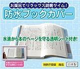お風呂で読書! 文庫用 防水ブックカバー 透明 日本製
