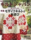 Quilts Japan (キルトジャパン) 2013年 09月号 [雑誌]