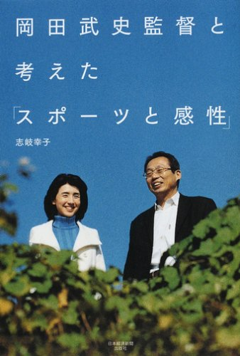 岡田武史監督と考えた「スポーツと感性」