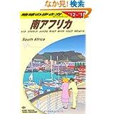 E10 地球の歩き方 南アフリカ 2012~2013