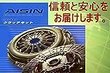 キャリィ・エブリィ DA63T クラッチキット アイシン製