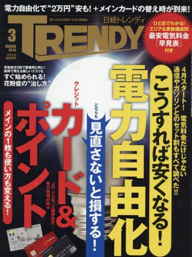 日経トレンディ 2016年 03 月号 [雑誌]