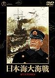 日本海大海戦 東宝DVD名作セレクション