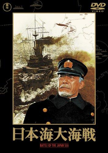 日本海大海戦 [東宝DVD名作セレクション]