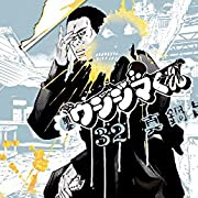 闇金ウシジマくん 32 (ビッグコミックス)
