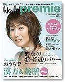 日経 Health premie (ヘルス プルミエ) 2008年 10月号 [雑誌]
