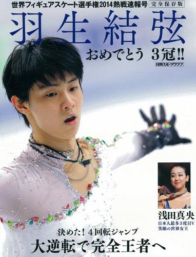 世界フィギュアスケート選手権2014熱戦速報号 (NIKKAN SPORTS GRAPH)