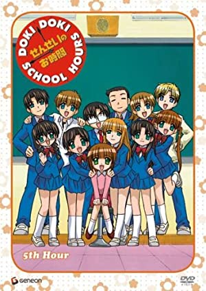 せんせいのお時間 DOKI DOKI SCHOOL HOURS DVD-BOX
