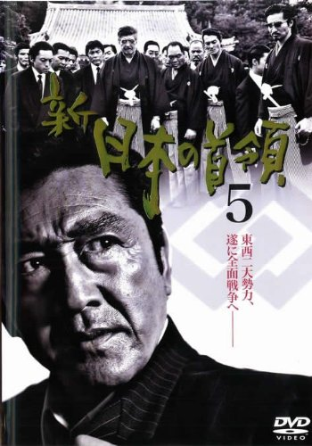 新 日本の首領 5