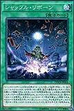 遊戯王 DOCS-JP053-N 《シャッフル・リボーン》