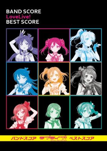 バンドスコア ラブライブ! BEST SCORE(仮) オフィシャル版