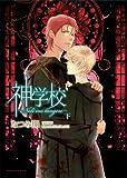 神学校 -Noli me tangere- 下 (Dariaコミックス)