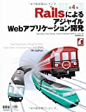 RailsWeb 4