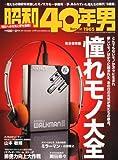 タンデムスタイル増刊 昭和40年男 Vol.10 2011年 12月号 [雑誌]