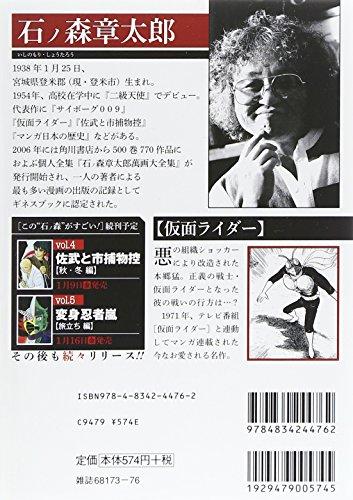 2仮面ライダー (SHUEISYA HOME REMIX)