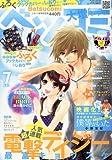 Betsucomi (ベツコミ) 2011年 07月号 [雑誌]