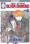 SILVER DIAMOND(14)  (冬水社・いち*ラキコミックス) (いち・ラキ・コミックス)