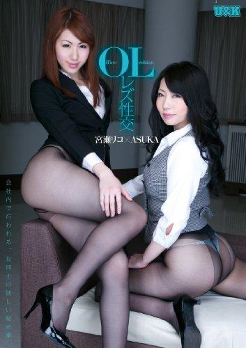 OL レズ性交 U&K [DVD]