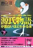 源氏物語が面白いほどわかる本〈下〉 (中経の文庫)