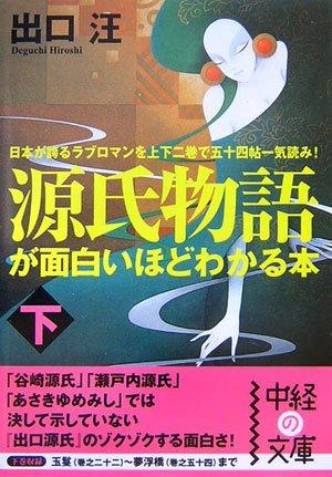 源氏物語が面白いほどわかる本〈下〉