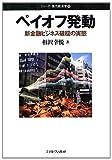 ペイオフ発動―新金融ビジネス破綻の実態 (シリーズ・現代経済学)