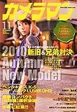 カメラマン 2010年 11月号 [雑誌]